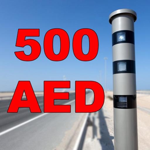 UAE Cam Radar  رادار الإمارات