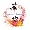 chinese restaurant 華や(はなや)