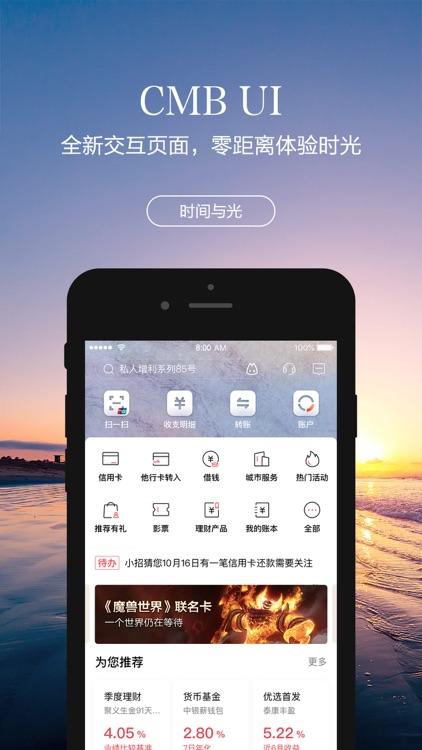 招商银行 screenshot-5