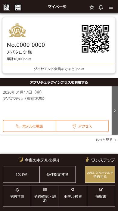 アパ直(アパホテル)公式アプリのおすすめ画像2
