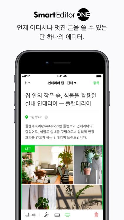 네이버 블로그 - Naver Blog screenshot-5