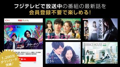 FOD / フジテレビのドラマ、アニメなど見逃し配信中!スクリーンショット