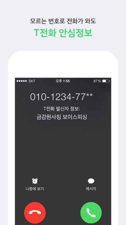 T전화 screenshot-2