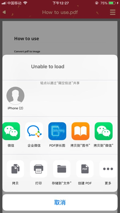 PDF拼长图 screenshot 1