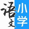 语文同步学 - 小学语文互动学习辅导平台