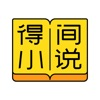 得间小说-热门小说大全的电子书追书阅读器