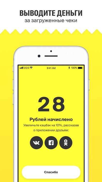 2ГИС Чек — кэшбэк и скидки screenshot-4