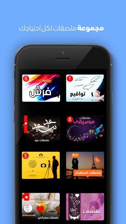 المُصممْ - الكتابة على الصور screenshot-3