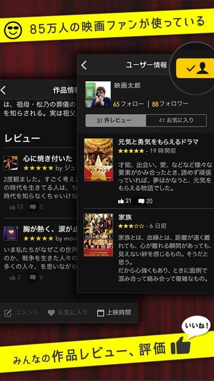 映画チケット予約アプリ - 映画ランド