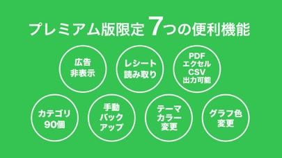 家計簿おカネレコ - 人気お小遣い帳家計簿(かけいぼ) ScreenShot4