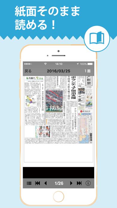 神戸新聞 紙面ビューワー ScreenShot0