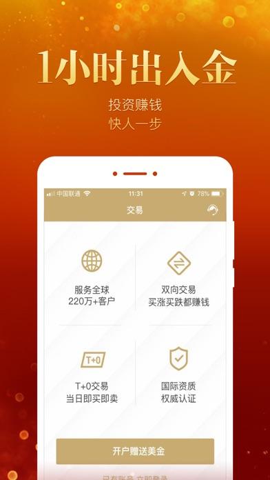 金道黄金-现货投资的贵金属交易软件 screenshot four