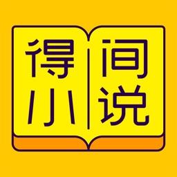 得间小说-看小说大全的电子书阅读神器