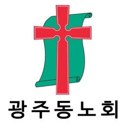 대한예수교장로회광주동노회