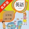 小学英语五年级上下册 -人教版