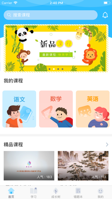 Screenshot for 最美课本 in United States App Store