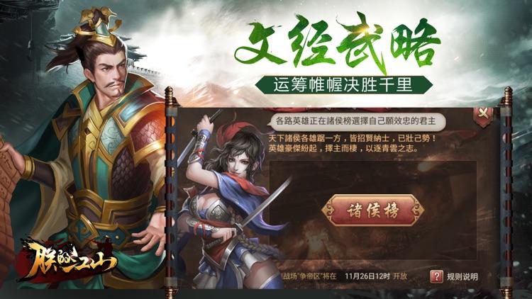 朕的江山-热血征战天下 screenshot-8