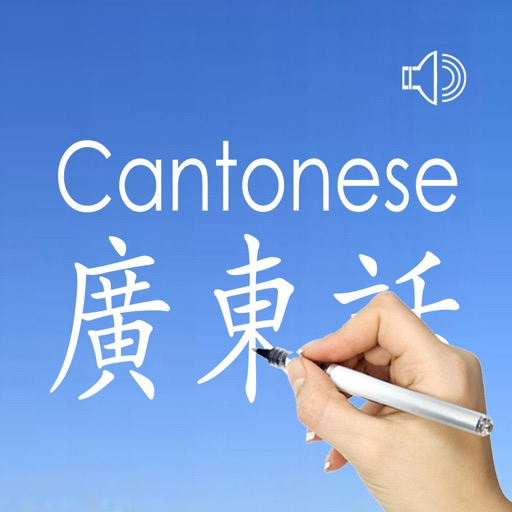 Cantonese Words & Writing !