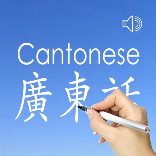 Cantonese Words & Writing ! icon