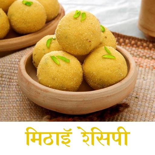 Sweet Recipes - Hindi