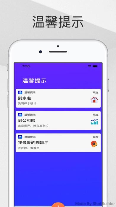 温馨提示 screenshot 1
