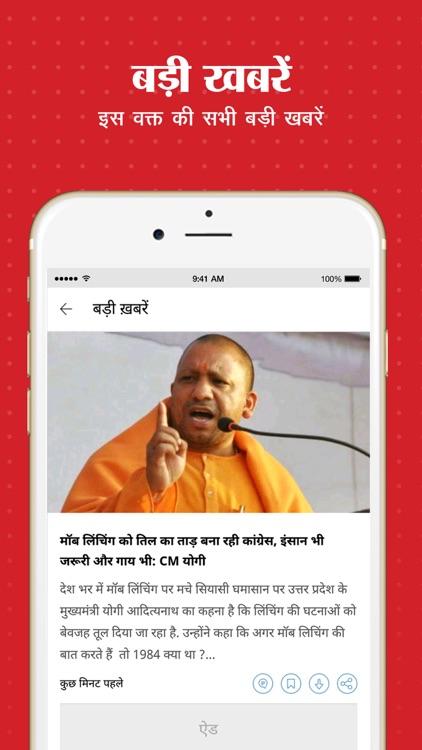 Aaj Tak Live Hindi News India screenshot-3