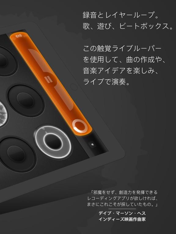 Loopy HD: ルーパーのおすすめ画像2