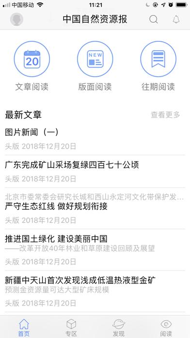 中国自然资源报 screenshot one