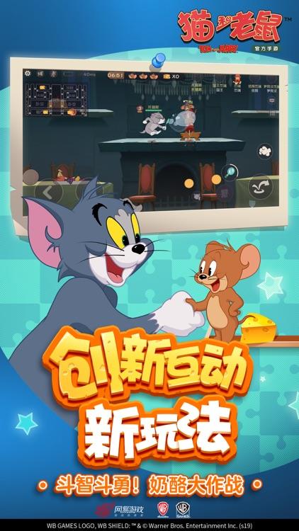 猫和老鼠 screenshot-1