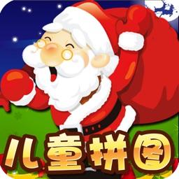 圣诞节识字拼图-读拼音认汉字玩游戏