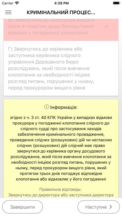 Практичні завдання ДБР screenshot 4