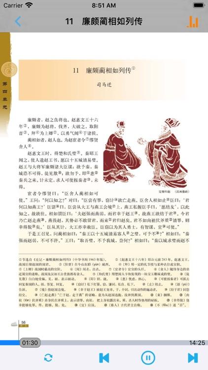 人教版高中语文必修1至5 screenshot-4