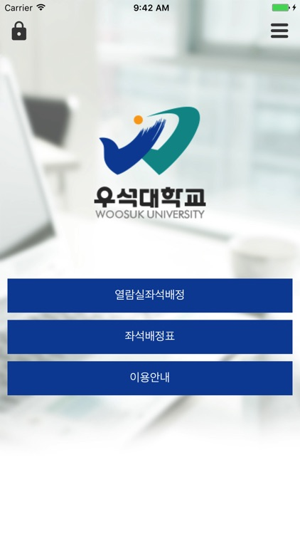 우석대학교 학습도서관 좌석배정 시스템