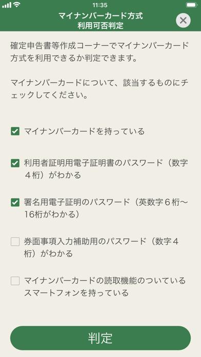 e-Taxアプリのおすすめ画像4