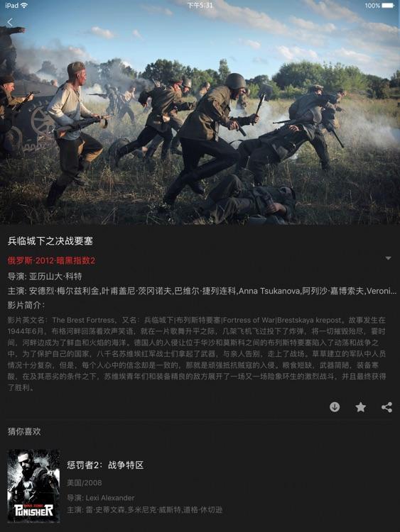 南瓜电影iPad版-高清精品电影电视剧 screenshot-3