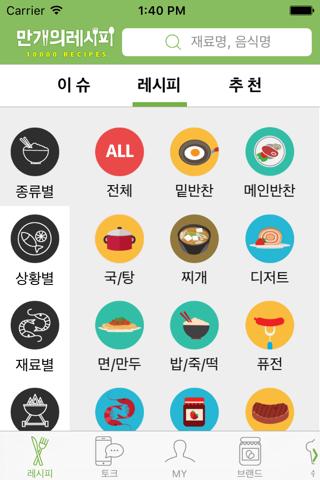 요리백과 - 만개의 레시피 - náhled