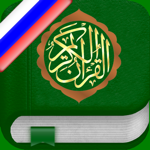 Holy Quran in Russian, Arabic на пк