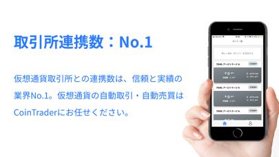 CoinTrader-コイントレーダー-仮想通貨の自動売買 ScreenShot1