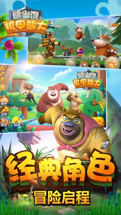熊出没之机甲熊大(官方正版) screenshot-4
