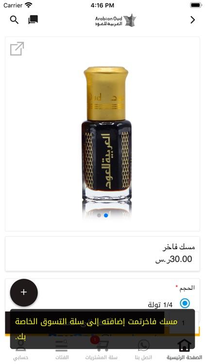 Arabian Oud عطور العربية للعود screenshot-6