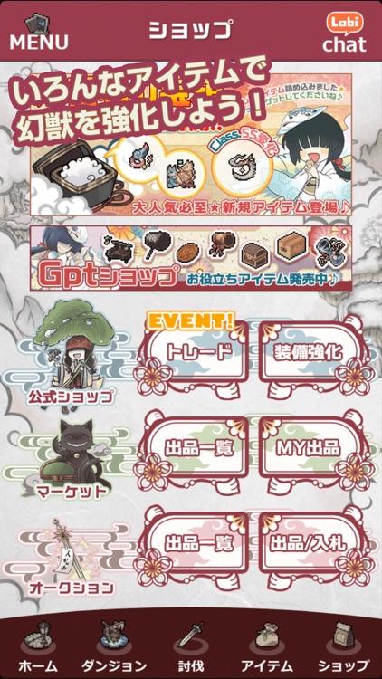 幻獣物語2 screenshot-7