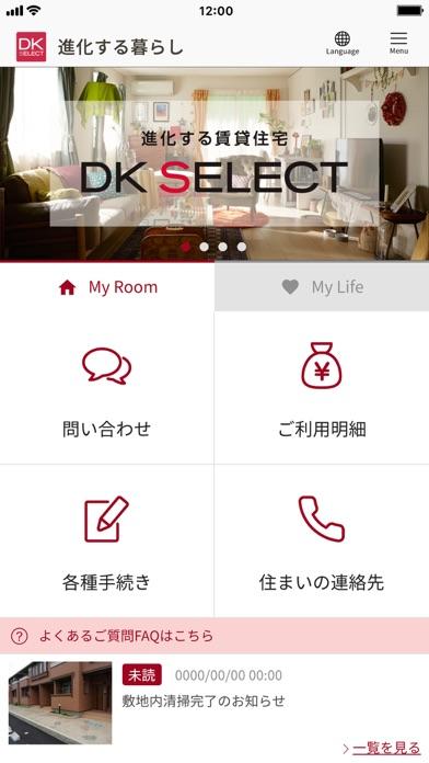 DK SELECT進化する暮らし(DKマイルーム)のおすすめ画像1