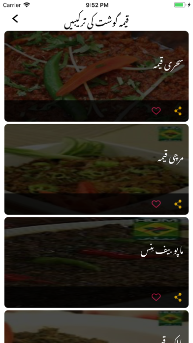 Beef & Mutton Recipes in Urdu screenshot 3
