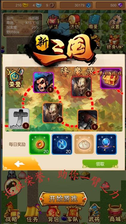 新三国降魔录-单机游戏 screenshot-3
