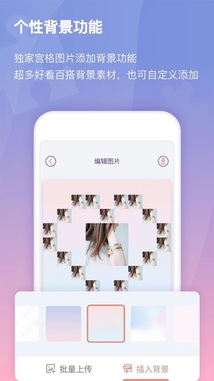 小瓜拼图-多图创意拼接相机 screenshot-3
