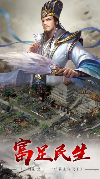 三国霸业-征战天下 screenshot-4