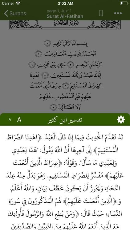 القرآن الكريم بالتفسير