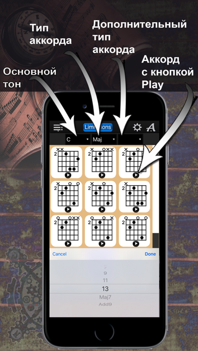 Аккорды для гитары lite скриншот программы 3