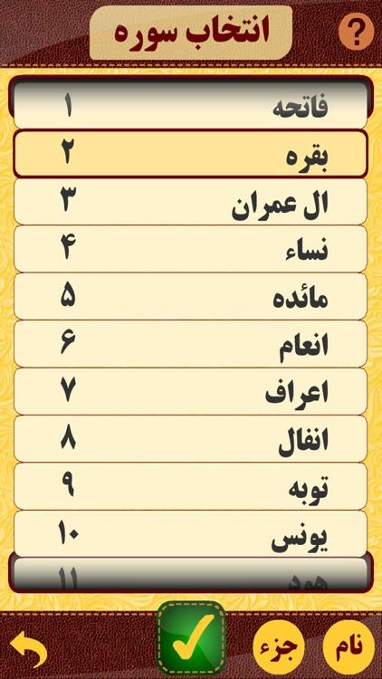 Partovee az Quranپرتوی از قرآن screenshot-0