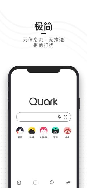 夸克-阿里旗下高速智能搜索on the App Store